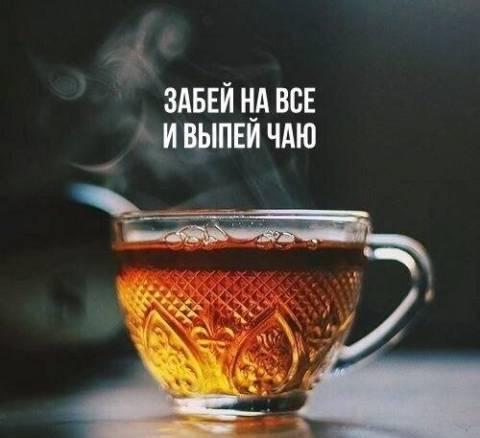 Реклама чай готов нет чай еще не готова